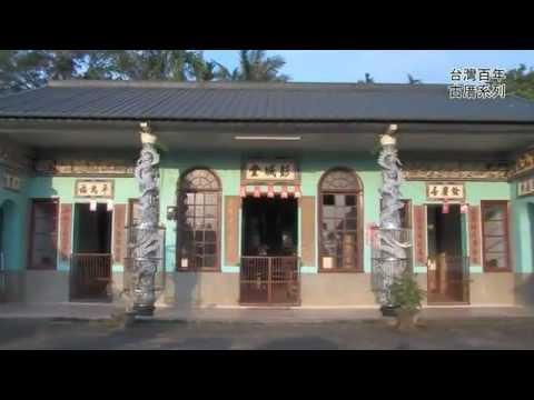 台灣的古厝 - YouTube