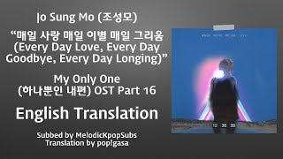 Jo Sung Mo (조성모) - Every Day Love, Goodbye, Longing (My Only One OST Part 16) [English Subs]