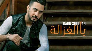 Badr Soultan - Ya Lghzala (Exclusive Lyric Clip) | (بدر سلطان - يا لغزالة (حصريا