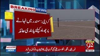 Karachi: Six-month ban on swimming in sea | 8 June 2018 | 92NewsHD