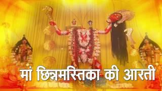 chaitra navratri jharkhand rajrappa temple II  मां छिन्नमस्तिका की आरती