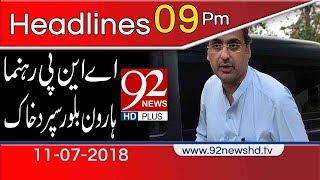 News Headlines | 9:00 PM | 11 July 2018 | 92NewsHD