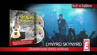Rock Ballads (Espresso 14.01.17)