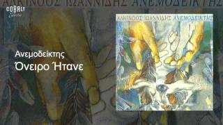 Αλκίνοος Ιωαννίδης - Όνειρο ήτανε - Official Audio Release