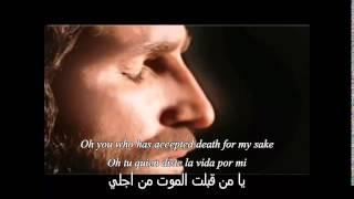 canción árabe cristiana (en español) بالدموع يارب كلمتك