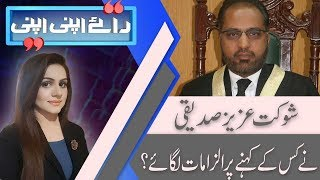 Raey Apni Apni   Judiciary responsible for current situation of country: Shaukat aziz  21 July 2018  