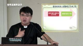 교구 성서40주간 - 갈라티아서2