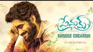 premam telugu full HEART TOUCHING EMOTIONAL BGM || BACK GROUND MUSIC ||GHOUSE CREATION