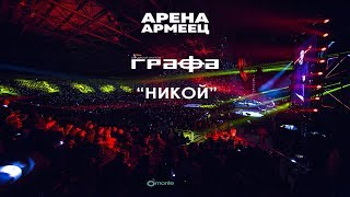 Grafa - Nikoi - Live at Arena Armeec 2017