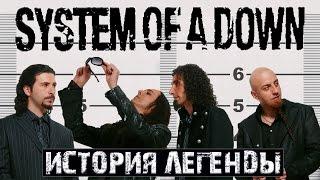 System of a down - История легенды