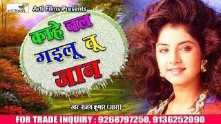 सबसे गम भरा गीत जो रुला देगा आपको | Kahe Chal Gailu Tu Jaan | BHOJPURI SAD SONGS | सबसे दर्द भरा गीत