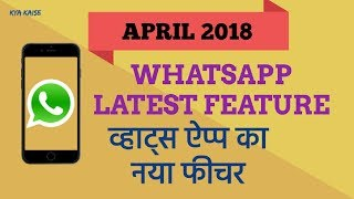 Whatsapp Latest Update April 2018. Whatsapp ka naya Feature kya hai? Hindi video by Kya Kaise