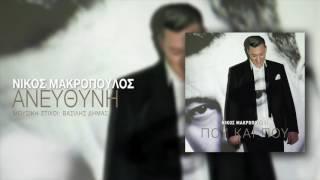 Νίκος Μακρόπουλος - Ανεύθυνη - Official Audio Release
