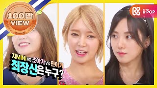 주간아이돌 - (episode-204) AOA Jimin Vs Choa Vs Mina take one's height! Who is the winner?!