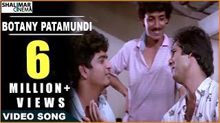 Shiva Movie    Botany Patamundi Video Song    Nagarjuna, Amala width=