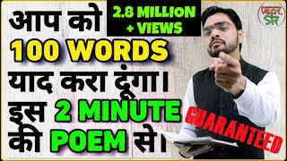 How to Learn Vocabulary Fast | Vocabulary Ticks in Hindi | Vocabulary Words English Learn