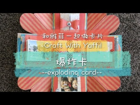 和雅菲一起做卡片Craft With Yaffil-爆炸卡exploding card--教學影片\tutorial - YouTube