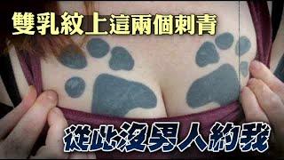 雙乳紋上這兩個刺青 她悔不當初:沒男人約我 | 台灣蘋果日報