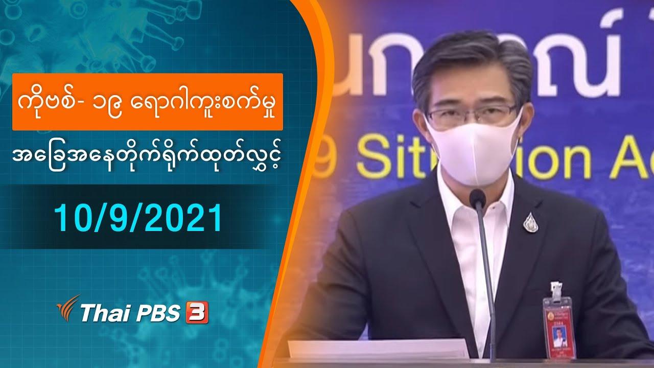 ကိုဗစ်-၁၉ ရောဂါကူးစက်မှုအခြေအနေကို သတင်းထုတ်ပြန်ခြင်း (10/09/2021)