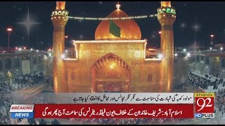 Martyrdom day of Hazrat Ali (RA) being observed today | 6 June 2018 | 92NewsHD