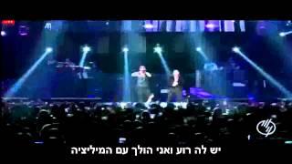 """Tito """"El Bambino"""" Ft. Wisin - Nena Mala (HebSub) מתורגם"""