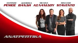 Ρέμος, Βανδή, Ασλανίδου, Μιχάλης Stavento - Ανατρεπτικά  Official Audio Video