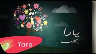 Yara - Betheb (Lyric Video) / يارا - بتحب