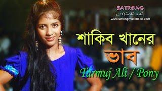Shakib Khaner Vab Dhoirache । Bangla New Song  - 2016 । Official Music Video ।