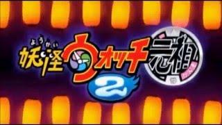 Yo-Kai Watch 2 Ganso Opening (Japanese)