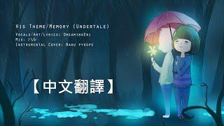【DreamingEri】His Theme | Undertale【中文翻譯】