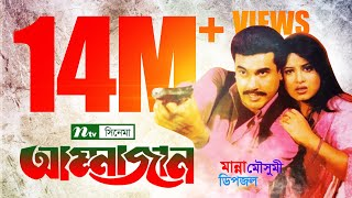 Popular Bangla Movie: Ammajaan | Manna, Moushumi, Dipjol | Full Bangla Movie width=