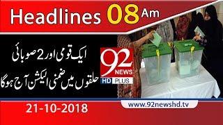 News Headlines | 8:00 AM | 21 Oct 2018 | 92NewsHD