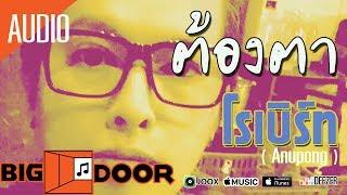 ต้องตา: โรเบิร์ท ( Anupong ) VDO Present [Official Audio]