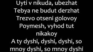 Elvira T Ft Vood - Net Otveta Romanized lyrics/Нет Ответа текст