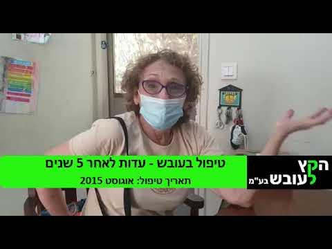 סרטון: טיפול בעובש- היחיד שהוכיח את עצמו ועבר את מבחן הזמן - עדות מלקוחה 6 שנים אחרי טיפול של הקץ לעובש