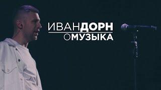 Иван Дорн - О Музыка