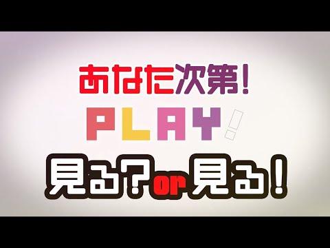 ももいろクローバーZ / 『PLAY!』LIVE Blu-ray & DVD CM