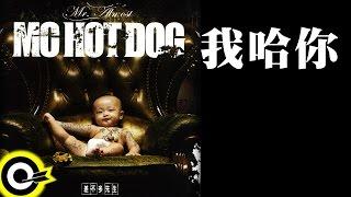 MC Hotdog 熱狗【我哈你 I Ha You】Official Lyric Video