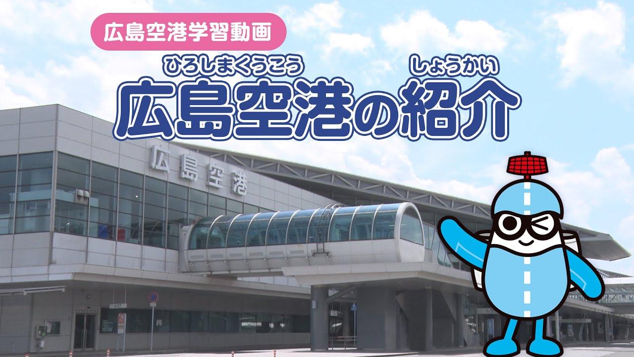 広島空港ってどんなところなの?