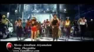 theepidaka-(Arindum Ariyamalum)
