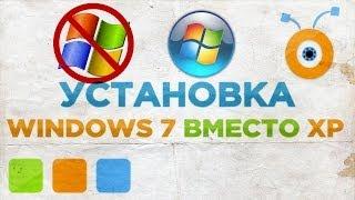 Как Удалить Windows XP и Установить Windows 7