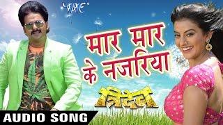 मार मार के नजरिया - Maar Maar Ke Najariya - Pawan Singh - Tridev - Bhojpuri Songs 2016 new