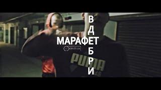 Марафет - Вдебри | KVIT PRODUCTION