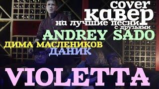 Грибы-Тает Лед-Cover By Violetta & Andrey Sado & Дима Масленников & Даник (Тизер на Кавер)