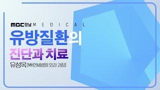 유방질환의 진단과 치료 다시보기