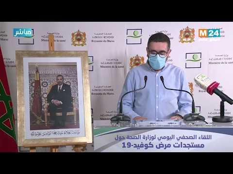 Video : Bilan du Covid-19 : Point de presse du ministère de la Santé (03-06-2020)