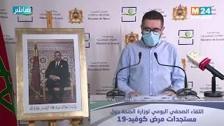 Bilan du Covid-19 : Point de presse du ministère de la Santé (03-06-2020)
