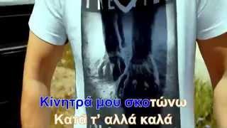 NEW Karaoke Giannis Ploutarxos