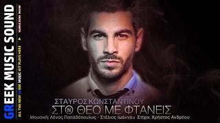 Σταύρος Κωνσταντίνου - Στον Θεό Με Φτάνεις - Νέο τραγούδι 2017