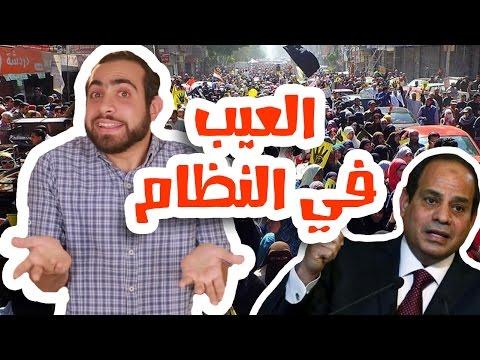 #N2OComedy: محمود فتحي - العيب في النظام  #الموسم_الجديد